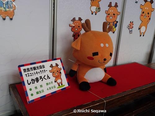 奈良ゆるキャラ2
