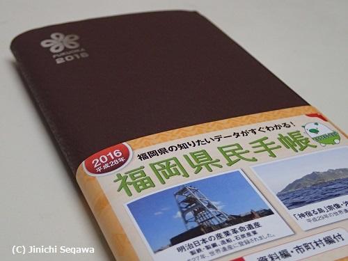 県民手帳1
