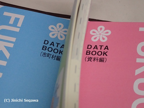 県民手帳2