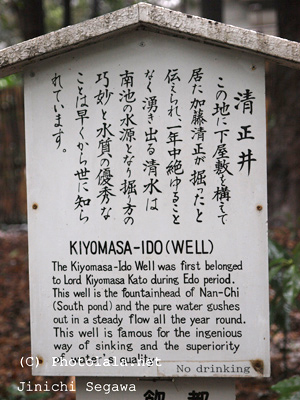 kiyomasa-04
