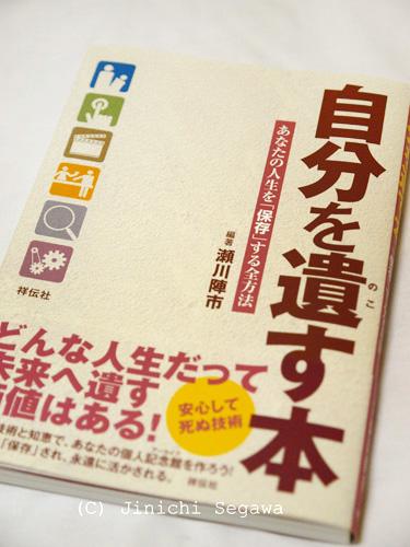 nokosu-01