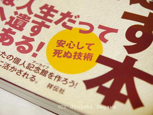 nokosu-02