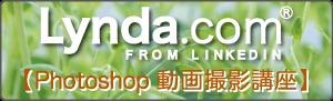 lynda.com瀬川陣市ページ