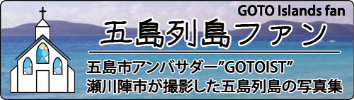 GOTO Islands fan 五島列島ファン
