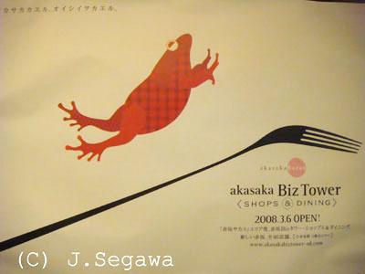 akasaka-03